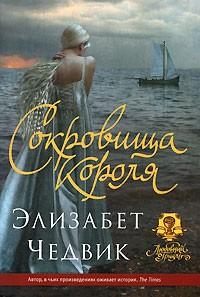 Элизабет Чедвик - Сокровища короля