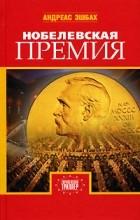 Андреас Эшбах - Нобелевская премия