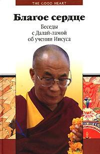 без автора - Благое сердце. Беседы с Далай-ламой об учении Иисуса