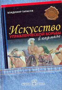 Владимир Тарасов — Искусство управленческой борьбы в кармане