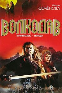 Мария Семенова - Волкодав (сборник)