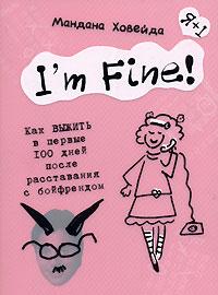 Мандана Ховейда - I'm Fine! Как выжить в первые 100 дней после расставания с бойфрендом