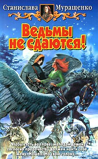 Станислава Муращенко — Ведьмы не сдаются!