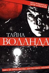 https://i.livelib.ru/boocover/1000188451/200/919a/Olga_Buzinovskaya_Sergej_Buzinovskij__Tajna_Volanda.jpg