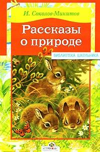 Обложка книги и и.соколов-микитов рассказы о природе