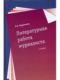 Е. В. Черникова - Литературная работа журналиста