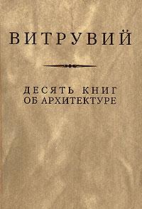 Витрувий - Десять книг об архитектуре