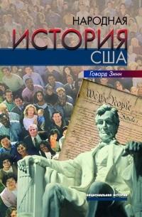 Говард Зинн - Народная история США