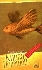 Кейт Миллер - Книга Полетов