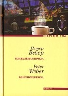 Петер Вебер - Вокзальная проза