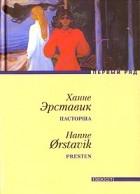 Ханне Эрставик - Пасторша