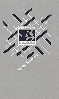 Андрис Колбергс - Ночью в дождь... Вдова в январе. Тень (сборник)