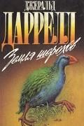 Джеральд Даррелл - Земля шорохов. Путь кенгуренка. Поймайте мне колобуса