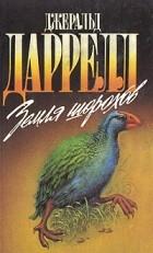 Джеральд Даррелл - Земля шорохов (сборник)