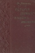 Эрнест Ренан - Марк-Аврелий и конец античного мира