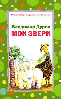 Владимир Дуров - Мои звери (сборник)