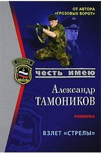 Александр Тамоников - Взлет