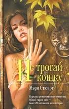 Мэри Стюарт - Не трогай кошку