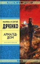 Марина и Сергей Дяченко - Армагед-дом