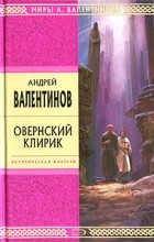 Андрей Валентинов - Овернский клирик