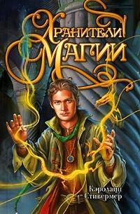 Кэролайн Стивермер - Хранители магии