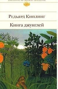 Редьярд Киплинг - Книга джунглей