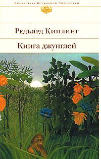 Секс сказка книга джунглей фото 507-122