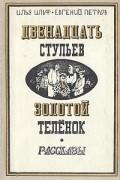 Илья Ильф, Евгений Петров - Двенадцать стульев. Золотой теленок. Рассказы
