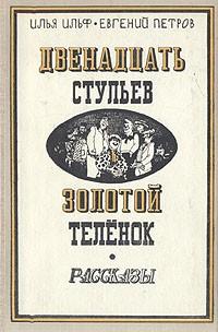 Илья Ильф, Евгений Петров - Двенадцать стульев. Золотой теленок. Рассказы (сборник)