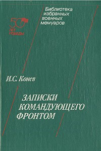 Иван Конев - Записки командующего фронтом