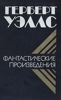 Герберт Уэллс - Фантастические произведения (сборник)
