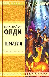 Генри Лайон Олди - Шмагия