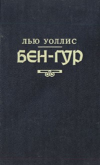 бен гур история христа книга скачать