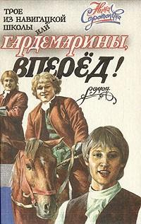 Н. Соротокина - Трое из навигацкой школы, или Гардемарины, вперед!