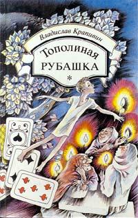 Владислав Крапивин - Тополиная рубашка (сборник)
