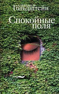 Александр Гольдштейн - Спокойные поля
