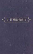 Книжка-буклет з.п. михайловой и в м михайлова сочинение