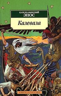 Элиас Лённрот - Калевала. Карело-финский эпос