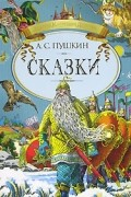 А. С. Пушкин - А. С. Пушкин. Сказки (сборник)