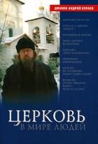 Диакон Андрей Кураев - Церковь в мире людей