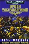 Грэм Макнилл - Орден Ультрамаринов (сборник)