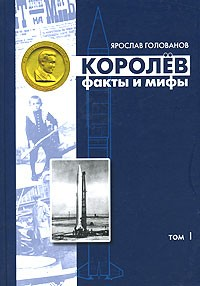 Ярослав Голованов - Королев. Факты и мифы. Том 1