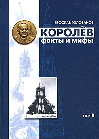 Ярослав Голованов - Королев. Факты и мифы. Том 2