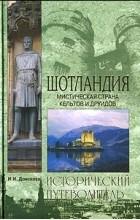 И. И. Донскова - Шотландия. Мистическая страна кельтов и друидов