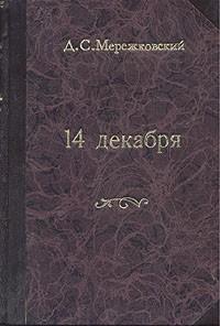 Д. С. Мережковский - 14 декабря