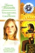 Карина Тихонова - Тень королевы, или Слеза богини