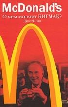 Джон Ф. Лав - McDonald's. О чем молчит БИГМАК?