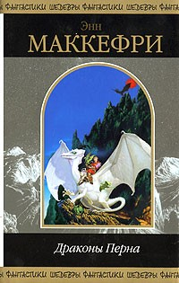 Энн Маккефри - Драконы Перна (сборник)