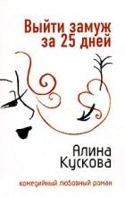 Алина Кускова - Выйти замуж за 25 дней