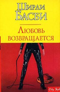 Ширли Басби - Любовь возвращается